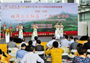 福安坦洋工夫红茶广州推介会在琶洲展馆举行