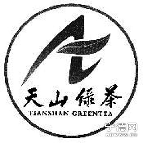 """地理标志证明商标巡礼之""""天山绿茶""""篇"""