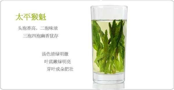 太平猴魁茶