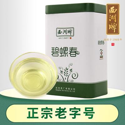 2019新茶上市西湖牌特级碧螺春50g罐装茶叶春茶绿茶