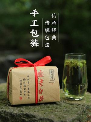 2020新茶预售西湖牌珍稀安吉白茶叶明前特级高山绿茶正宗春茶散装