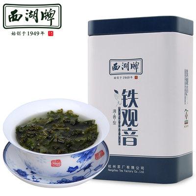 西湖牌茶叶铁观音特级清香型 50g罐装 乌龙茶包邮