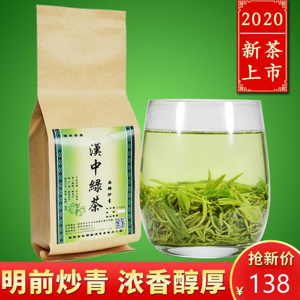 汉中绿茶明前特级250g装2020新茶陕南汉中炒青西乡特炒高山云雾茶