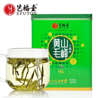 2020新茶预售艺福堂茶叶黄山毛峰雨前古法下锅茶耐泡250g绿茶春茶