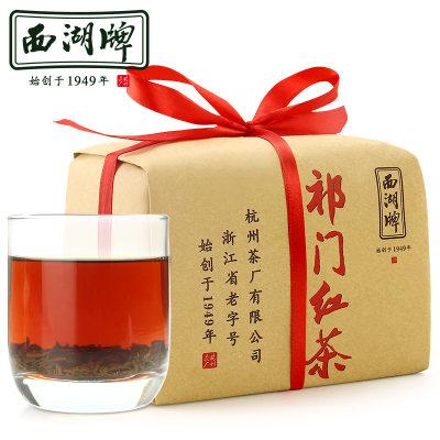 西湖牌茶叶红茶 祁门红茶特级400g纸包早茶