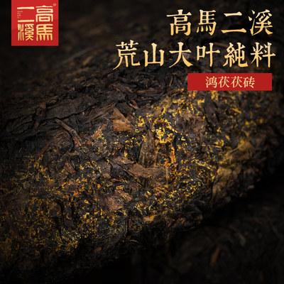 安化黑茶高马二溪金花茯砖茶900g 正宗手筑茯茶黑茶湖南安化正品