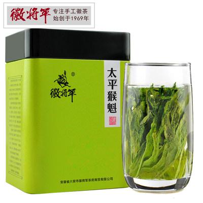 2020年新茶特级太平猴魁绿茶100g