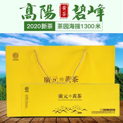 四川旺苍高阳茶叶扁茶 广元黄茶2020新茶高山春茶明前川茶礼盒60g
