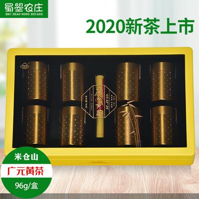 广元黄茶2020新茶四川旺苍米仓山茶叶 高山春茶明前川茶礼盒装96g